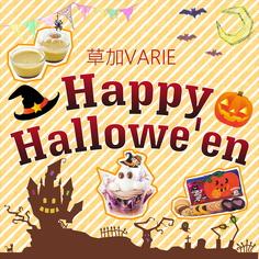 VARIE Halloween2017