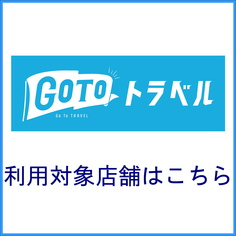 Go To トラベル「地域共通クーポン」利用対象店舗【1月8日更新】