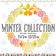 WINTER COLLECTION【11/2(金)~12/25(火)】