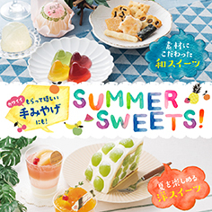 DELICIOUS LIFE VOL.53「SUMMER SWEETS!」