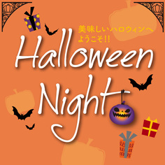 DELICIOUS LIFE VOL.54「Halloween Night」