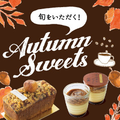 DELICIOUS LIFE VOL.33「Autumn Sweets」