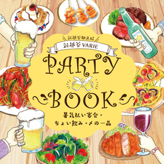 PARTY BOOK~暑気払い・ちょい飲み・〆の一品~