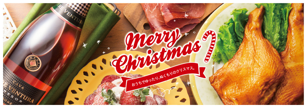 DELICIOUS LIFE vol.47「Merry Christmas」