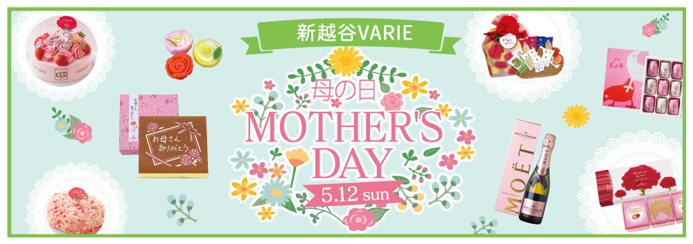 DELICIOUS LIFE VOL.51「母の日 MOTHER'S DAY」