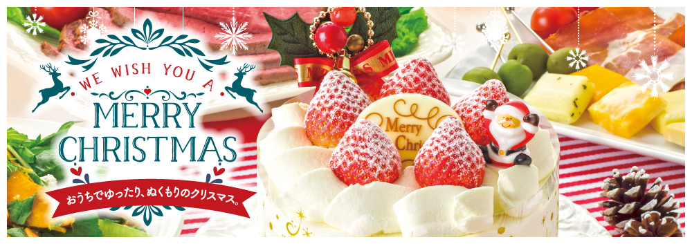 DELICIOUS LIFE VOL.56「Merry Christmas」