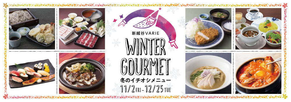 WINTER GOURMET