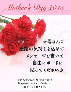 母の日告知POP(ブログ用).jpg